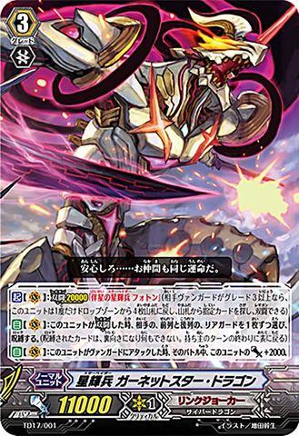 星輝兵 ガーネットスター・ドラゴン TD17/001(リンクジョーカー)