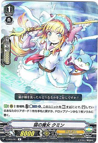 猫の魔女 クミン R VEB04/021(ジェネシス)