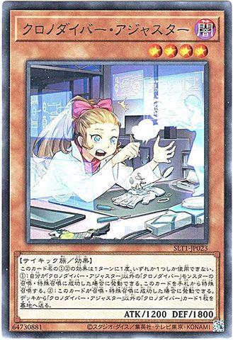 [R] クロノダイバー・アジャスター (・SLT1_3_闇4/SLT1-JP023)
