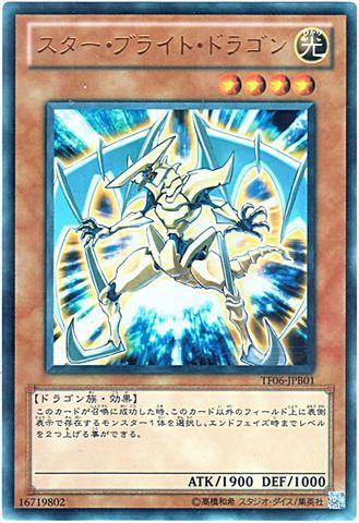 スター・ブライト・ドラゴン (Ultra)3_光4