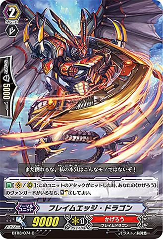 フレイムエッジ・ドラゴン BT03/074(かげろう)