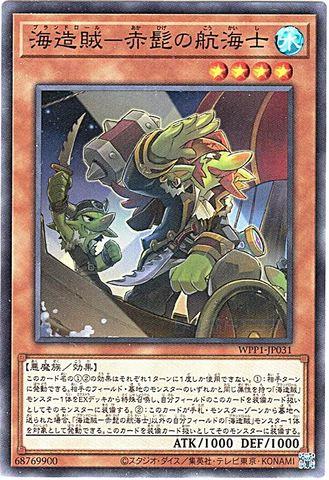 海造賊-赤髭の航海士 (N/WPP1-JP031)・WPP1_3_水4