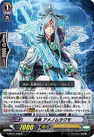 神剣 アメノムラクモ R GBT01/028(オラクルシンクタンク)