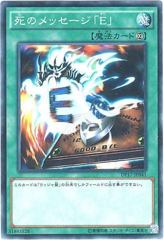 死のメッセージ「E」 (Normal/DP17-JP041)1_永続魔法