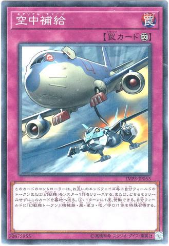 [N] 空中補給 (2_永続罠//LVP3-JP055)