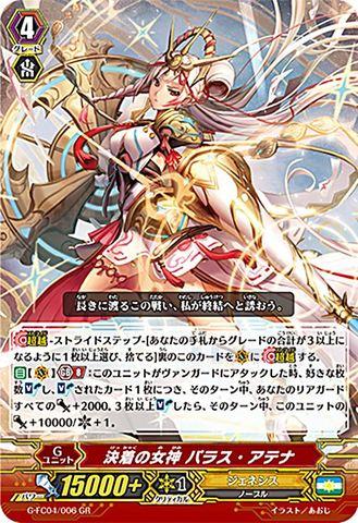 決着の女神 パラス・アテナ GR GFC04/006(ジェネシス)