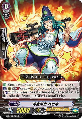 神宮衛士 ハヒキ R GBT01/029(オラクルシンクタンク)