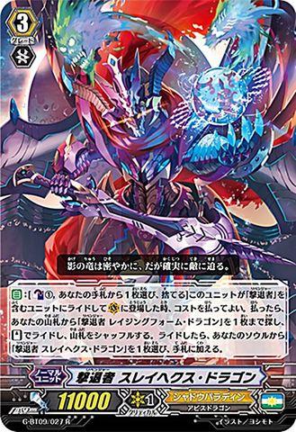 撃退者 スレイヘクス・ドラゴン R GBT09/027(シャドウパラディン)