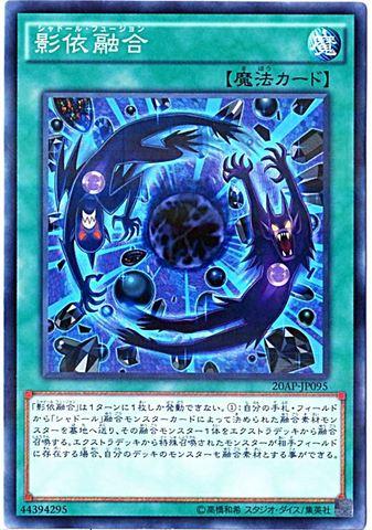 影依融合 (N-Parallel/20AP-JP095)1_通常魔法