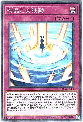[N] 海晶乙女波動 (海晶乙女2_通常罠/RIRA-JP068)