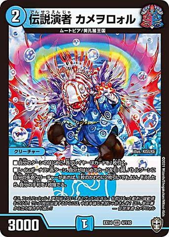 [VR] 伝説演者 カメヲロォル (EX14-04/水)