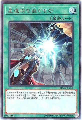 星遺物を継ぐもの (N/R)トロイメア1_通常魔法