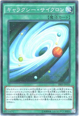 [N/N-P] ギャラクシー・サイクロン (1_通常魔法/SR03-JP031/DBSS-JP044)