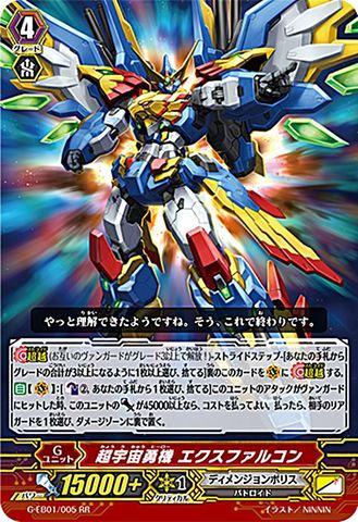 超宇宙勇機 エクスファルコン RR GEB01/005(ディメンジョンポリス)