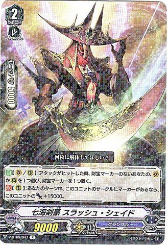 七海剣豪 スラッシュ・シェイド R VBT09/047(グランブルー)
