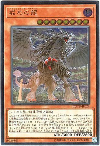 [Ultimate] 戒めの龍 (3_闇8/COTD-JP028)