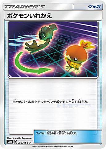 [U] ポケモンいれかえ (SM6b 059/066/グッズ)