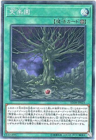 [N] 失楽園 (幻魔1_フィールド魔法/SD38-JP021)