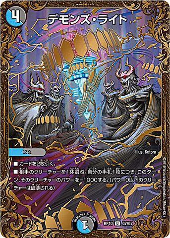 [UGC] デモンズ・ライト (RP10-G7/虹)