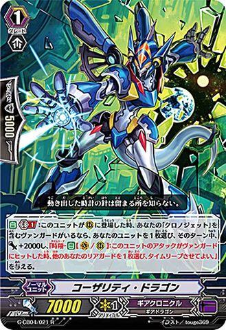 コーザリティ・ドラゴン R GCB04/021(ギアクロニクル)