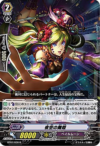 夜空の舞姫 BT07/030(ペイルムーン)