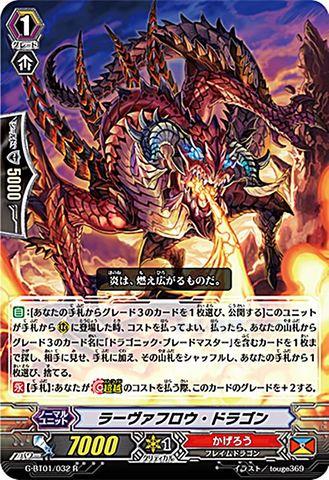 ラーヴァフロウ・ドラゴン R GBT01/032(かげろう)