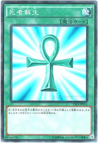 [N-P] 死者蘇生 (1_通常魔法/15AX-JPM38/ST19-JP024)