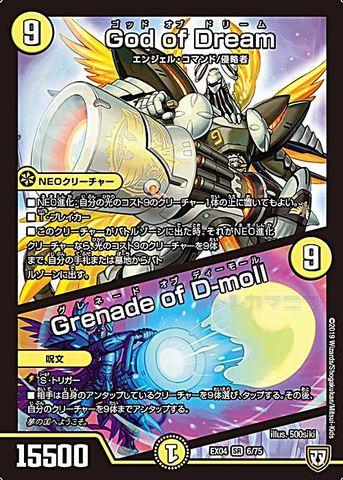 [SR] God of Dream/Grenade of D-moll (EX04-06/光)