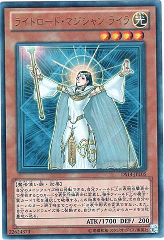 ライトロード・マジシャン ライラ (Ultra)3_光4