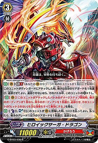 ヒロイックサーガ・ドラゴン R GBT03/030(かげろう)