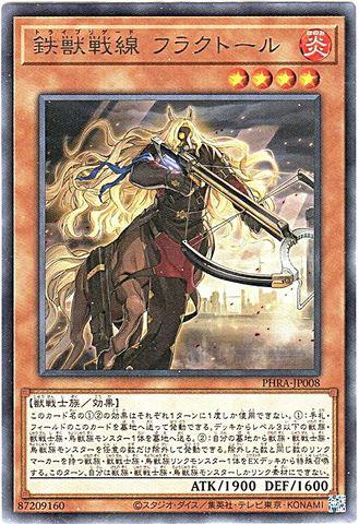 鉄獣戦線 フラクトール (Rare/PHRA-JP008)鉄獣3_炎4