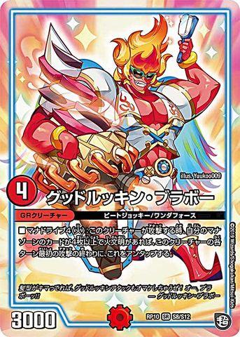 [SR] グッドルッキン・ブラボー (RP10-S8/火)
