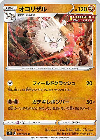 [U] オコリザル (S5I 029/070/闘)