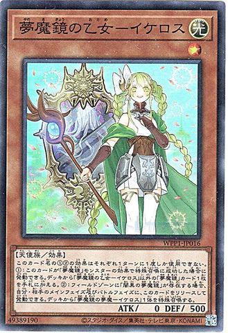 夢魔鏡の乙女-イケロス (Super/WPP1-JP016)・WPP1_3_光1