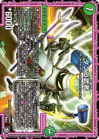 [SR] ダンゴ武者 (RP12-S12/自然)