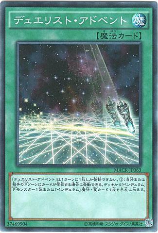 デュエリスト・アドベント (Super/MACR-JP063)魔術師1_通常魔法