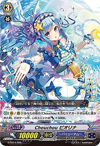 Chouchou ピオリナ GTD14/005(バミューダ△)