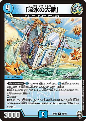 [R] 「流水の大楯」 (RP13-15/水)