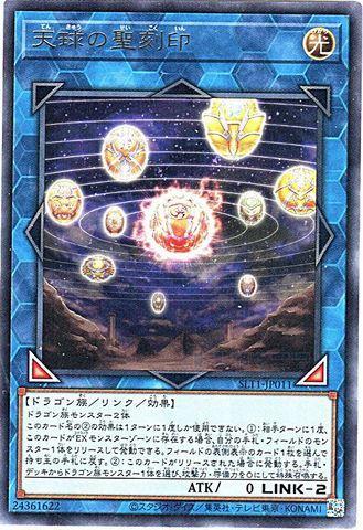 [R] 天球の聖刻印 (・SLT1_8_L/光2/SLT1-JP011)