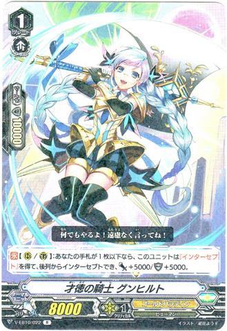 才徳の騎士 グンヒルト R VEB10/022(ゴールドパラディン)