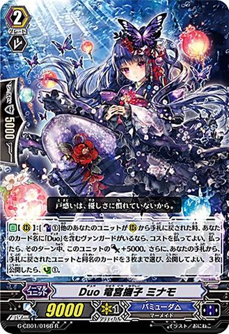 Duo 竜宮撫子 ミナモ 黒(RR仕様) GCB01/016B (バミューダ△)