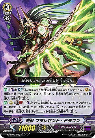 刻獣 フラレセント・ドラゴン R GBT09/039(ギアクロニクル)
