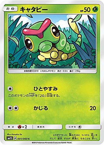 [C] キャタピー (SM1S 001/060/草)