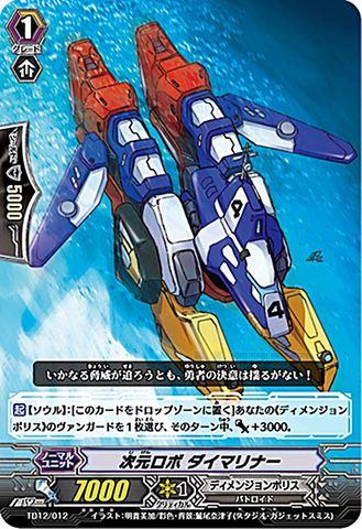 次元ロボダイマリナー TD12/012(ディメンジョンポリス)