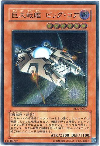 巨大戦艦 ビッグ・コア (Ultimate-)3_闇6