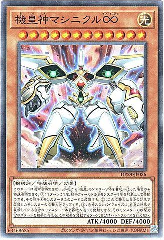 [N] 機皇神マシニクル∞ (3_光12/DP24-JP026)