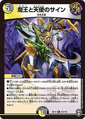 [R] 魔王と天使のサイン (EX14-23/虹)
