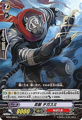 忍獣チガスミ BT01/068(ぬばたま)
