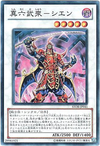 真六武衆-シエン (Super)7_S/闇5