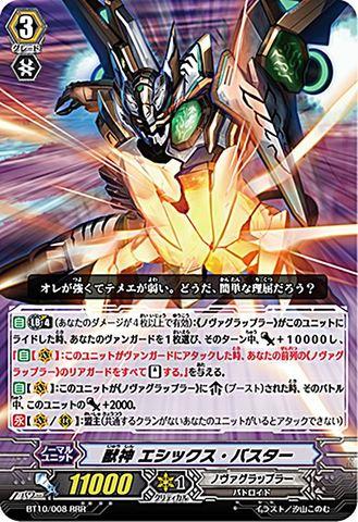 獣神 エシックス・バスター BT10/008(ノヴァグラップラー)